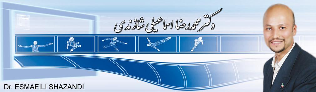 دکتر محمد رضا اسماعیلی شازندی
